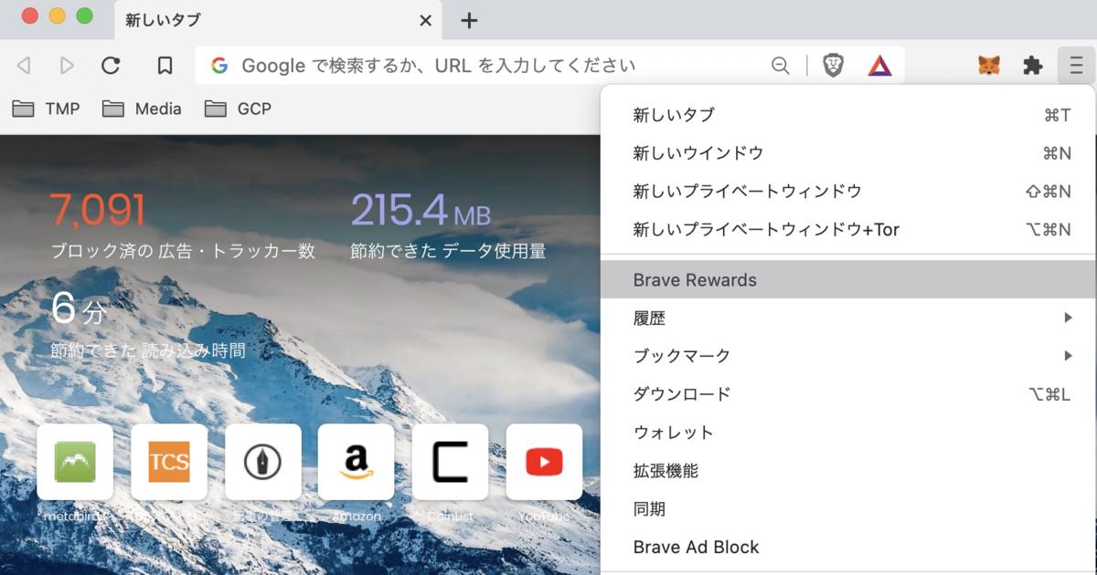 """Brave Rewards 設定画面"""