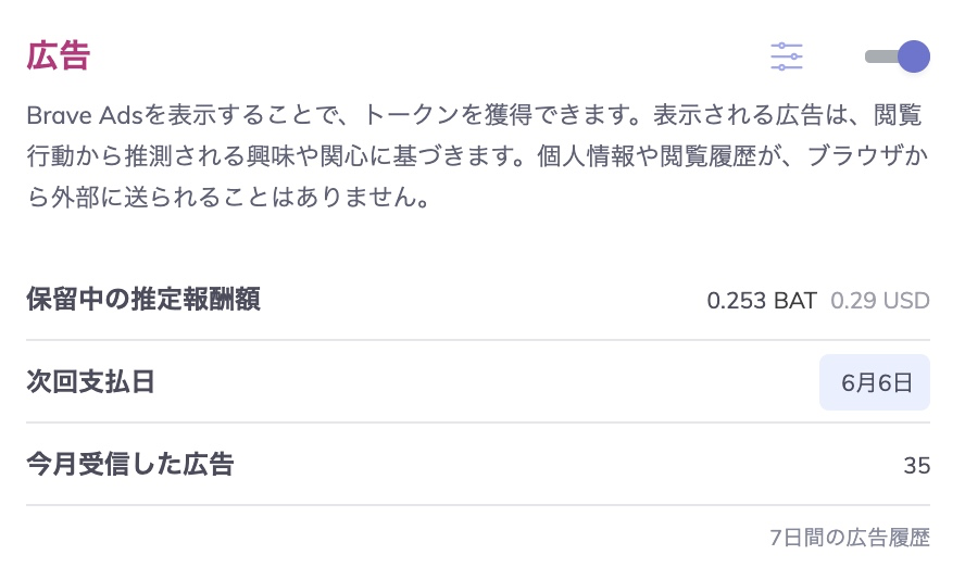 """Brave ads 広告の設定画面"""