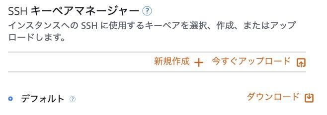 """AWS Lightsail WordPress キーペア"""