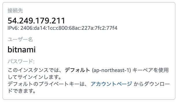 """AWS lightsail wordpress 接続先IP"""