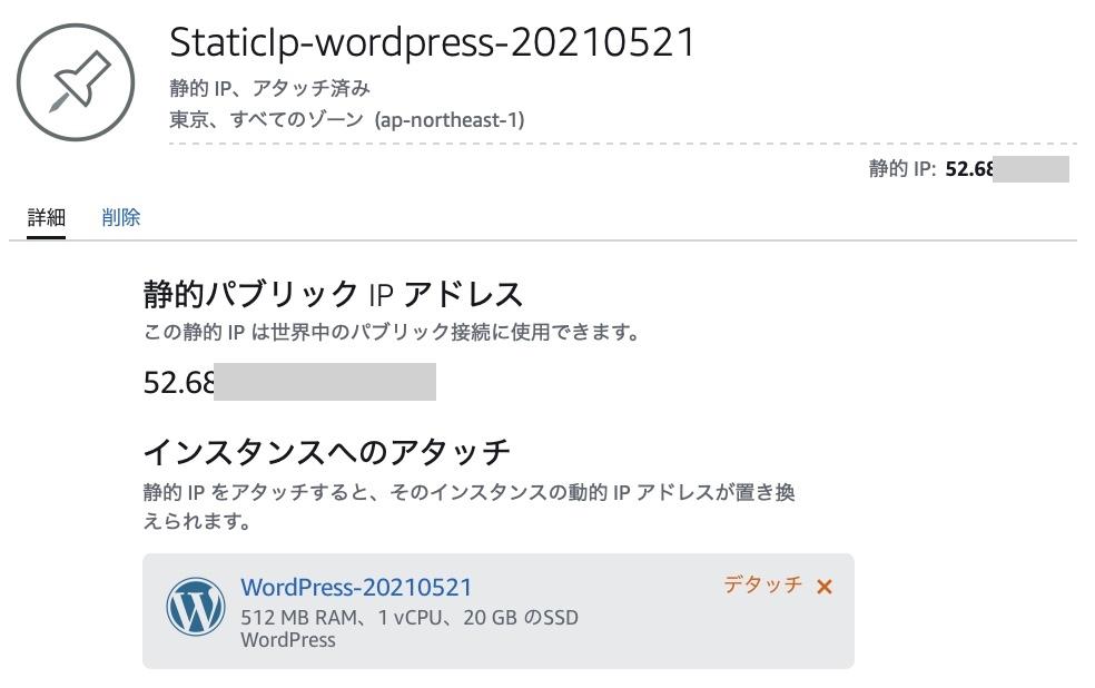 """""""AWS lightsail に静的IPアドレスを付与"""""""