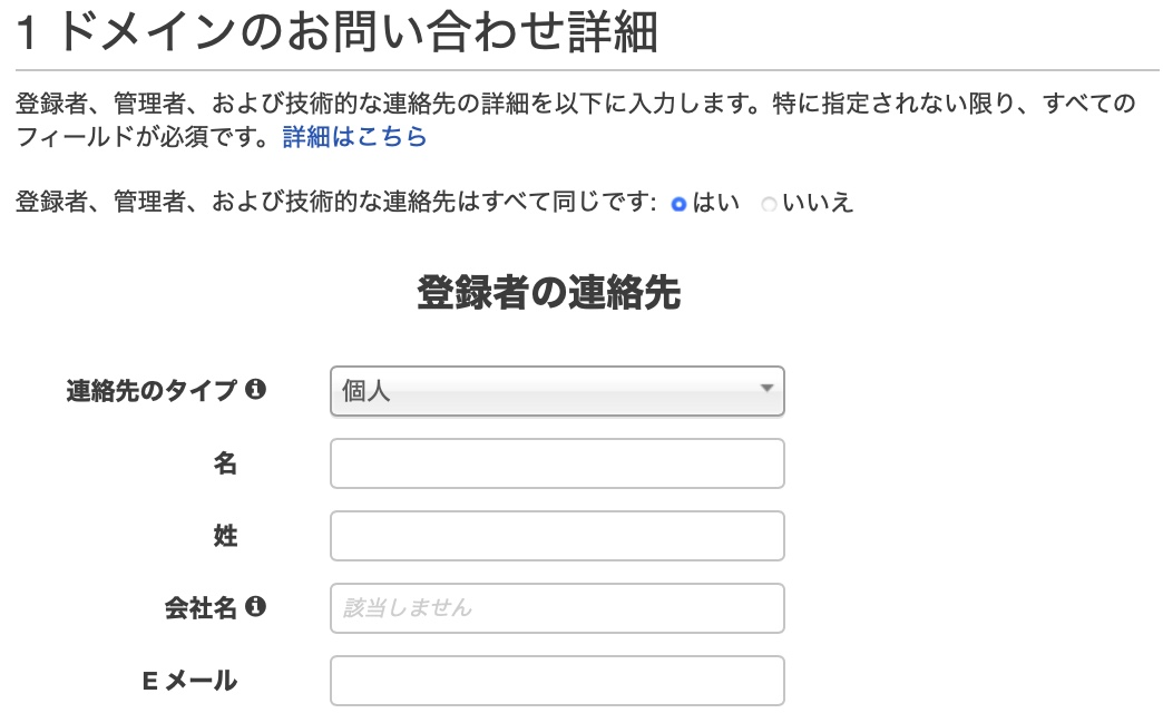 """""""AWS Route-53 ドメイン新規登録"""""""