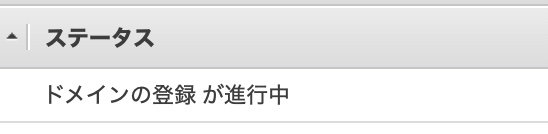"""Route-53 新ドメイン登録保留中"""