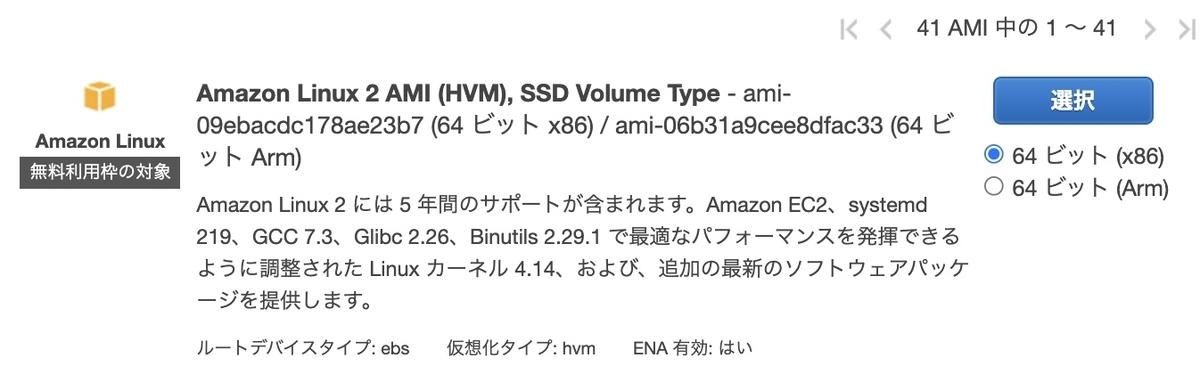 """Amazon EC2 AMI選択画面"""