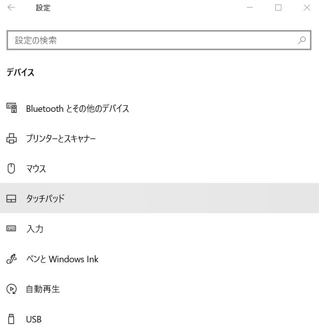 """Windowsデバイス設定タッチパッド"""