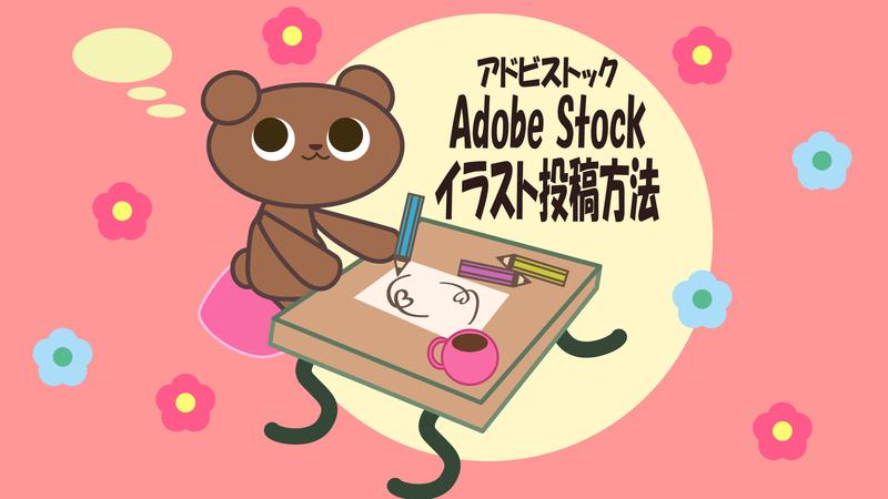 adobe stockイラスト投稿方法