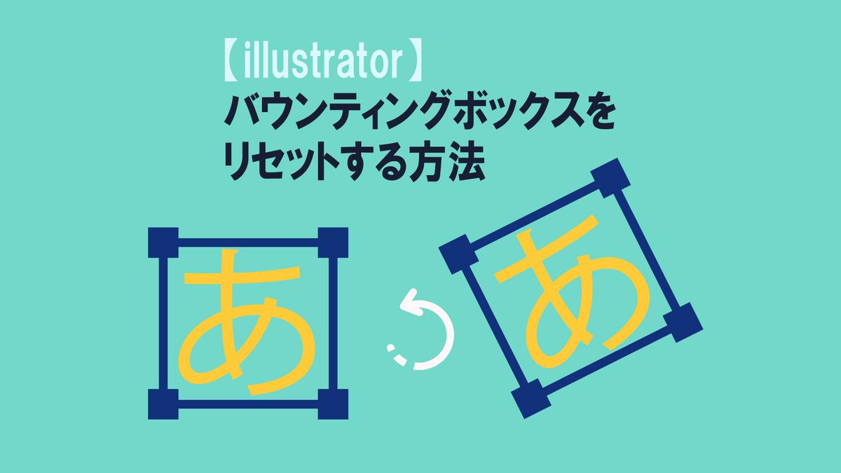 illustratorバウンティングボックスリセット方法