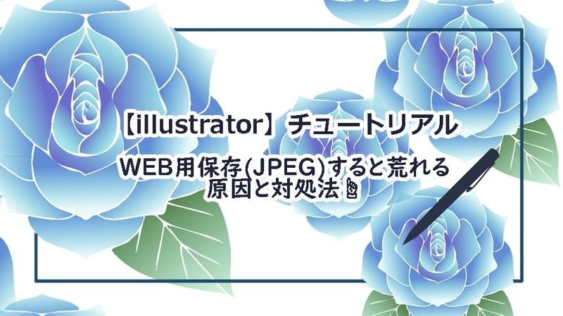 illustrator、WEB用保存で荒れるときの対処法