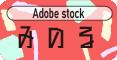 Adobestockみのる