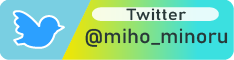 Twitter@miho_minoru