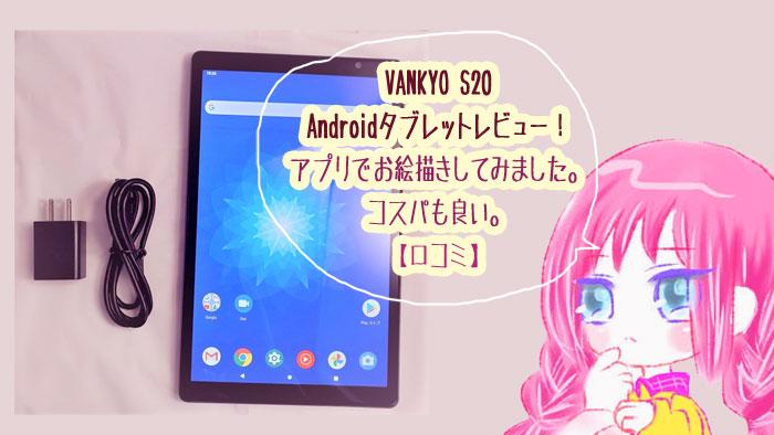 VANKYO S20 10インチタブレットレビュー