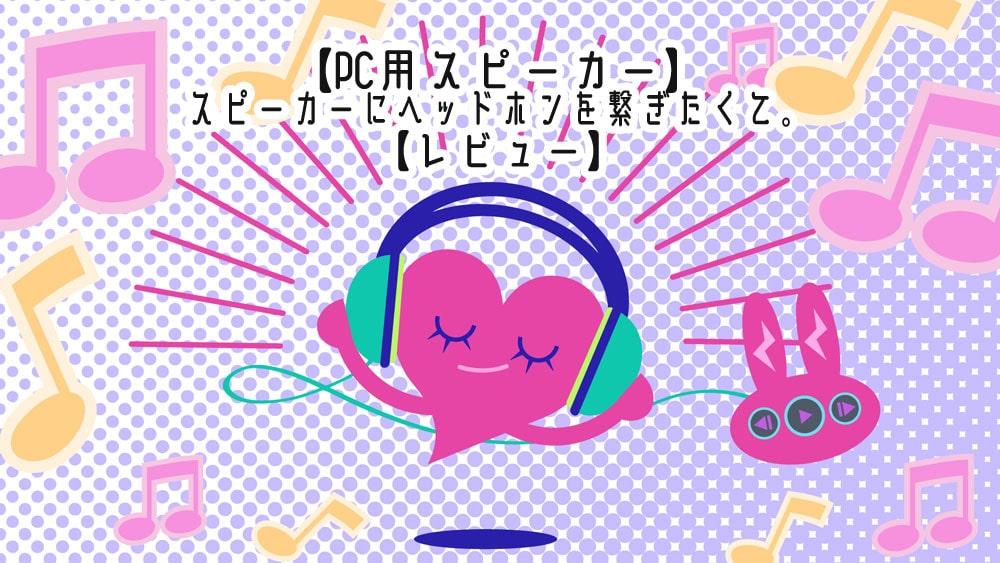 PC用スピーカーレビュー
