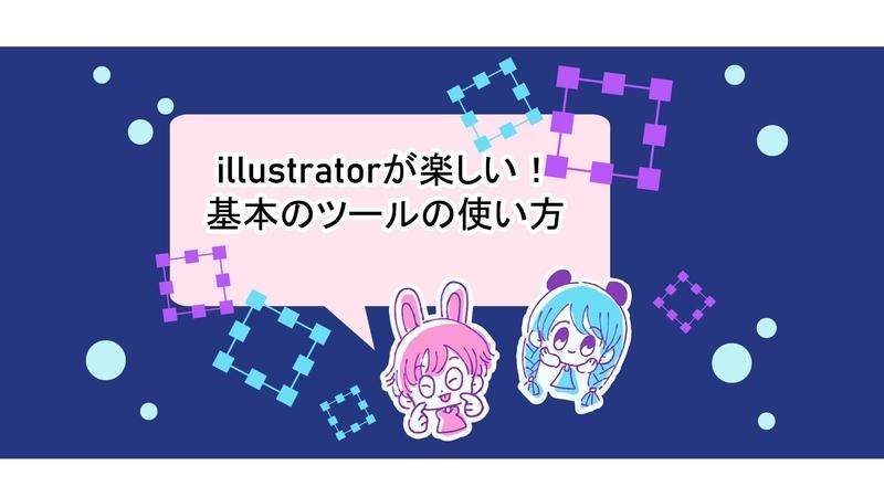 illustrator基本ツールの使い方【チュートリアル】