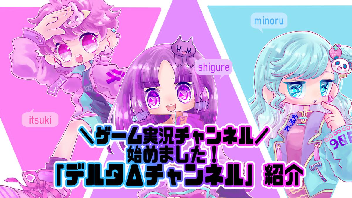 YouTube「デルタΔチャンネル」ゲーム実況チャンネル