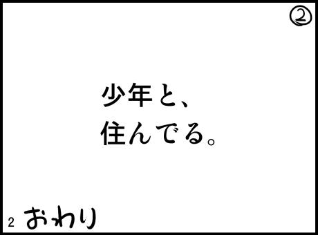 f:id:team8chan:20200802002328j:plain