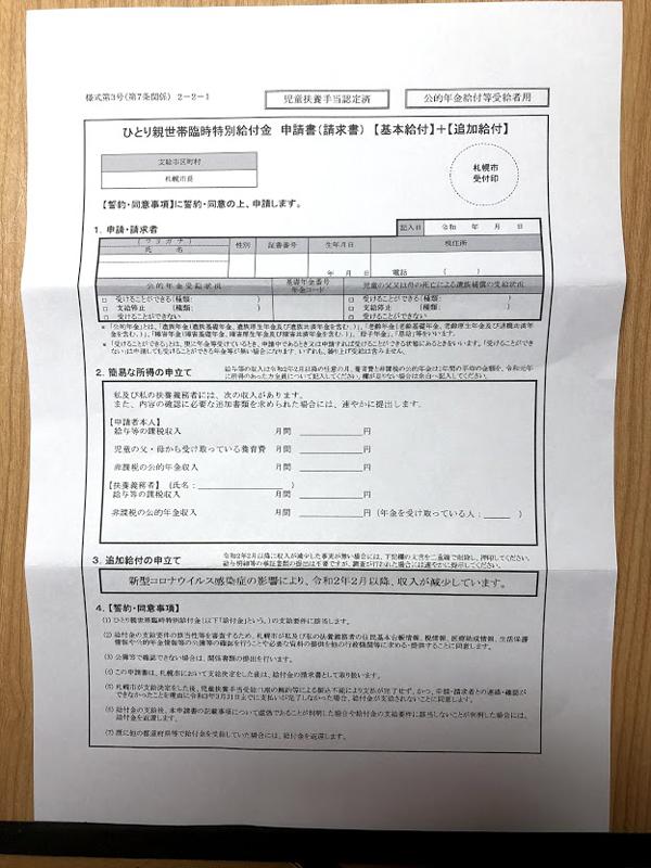 f:id:team8chan:20200802015758j:plain