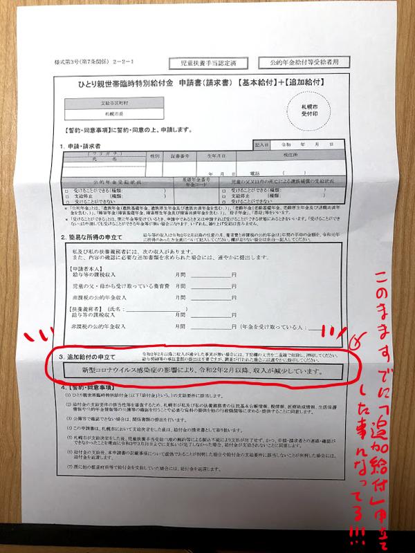 f:id:team8chan:20200802015802j:plain