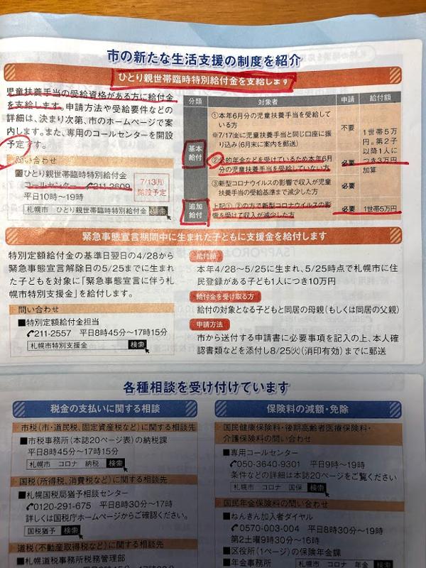 f:id:team8chan:20200802015810j:plain