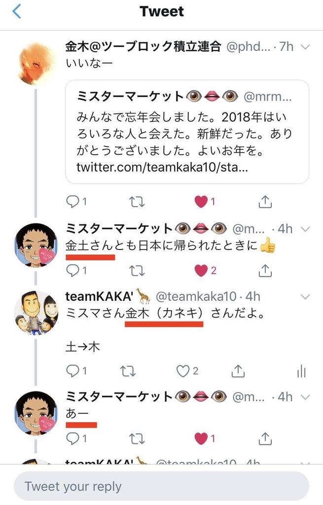 f:id:teamKAKA22:20181230195320j:plain