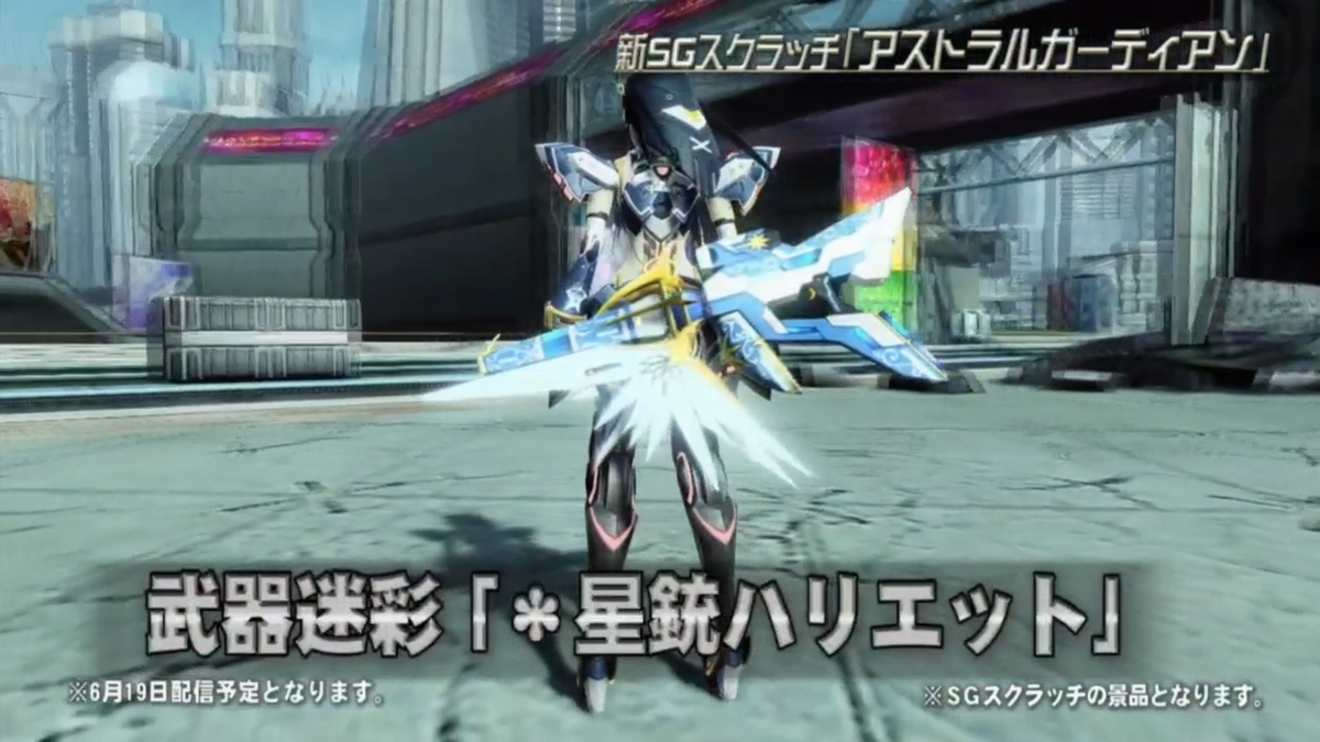 PSO2チームユニオン