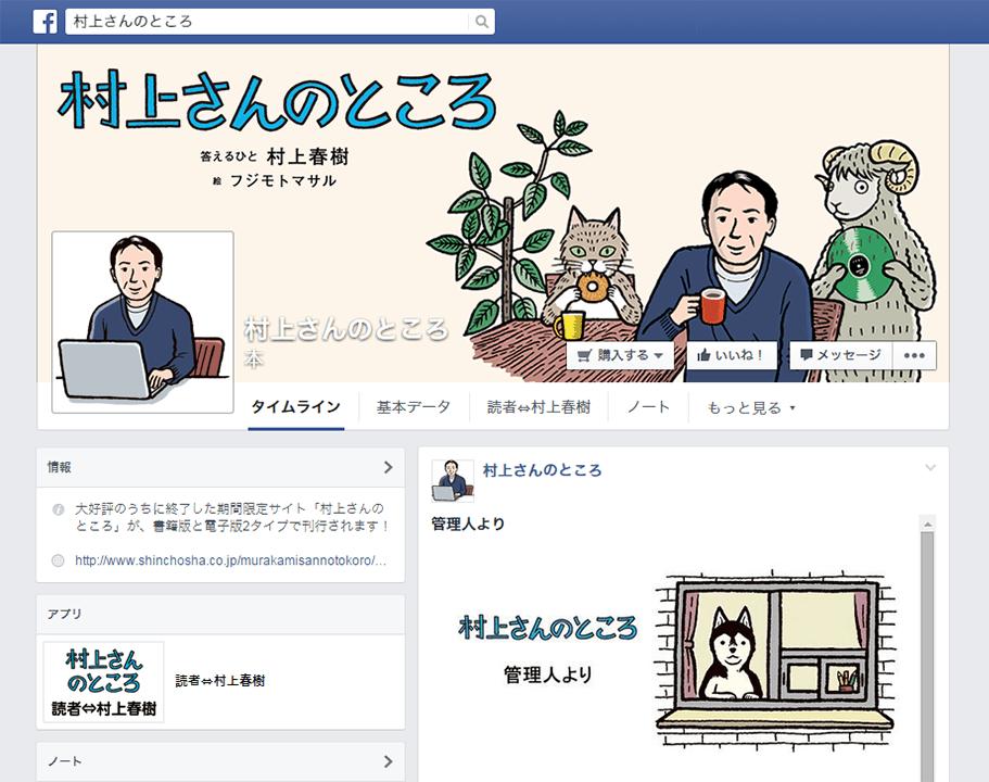 Facebookサイトイメジ