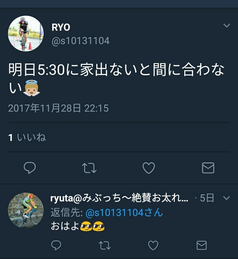 f:id:teamgochi:20171204101803j:plain