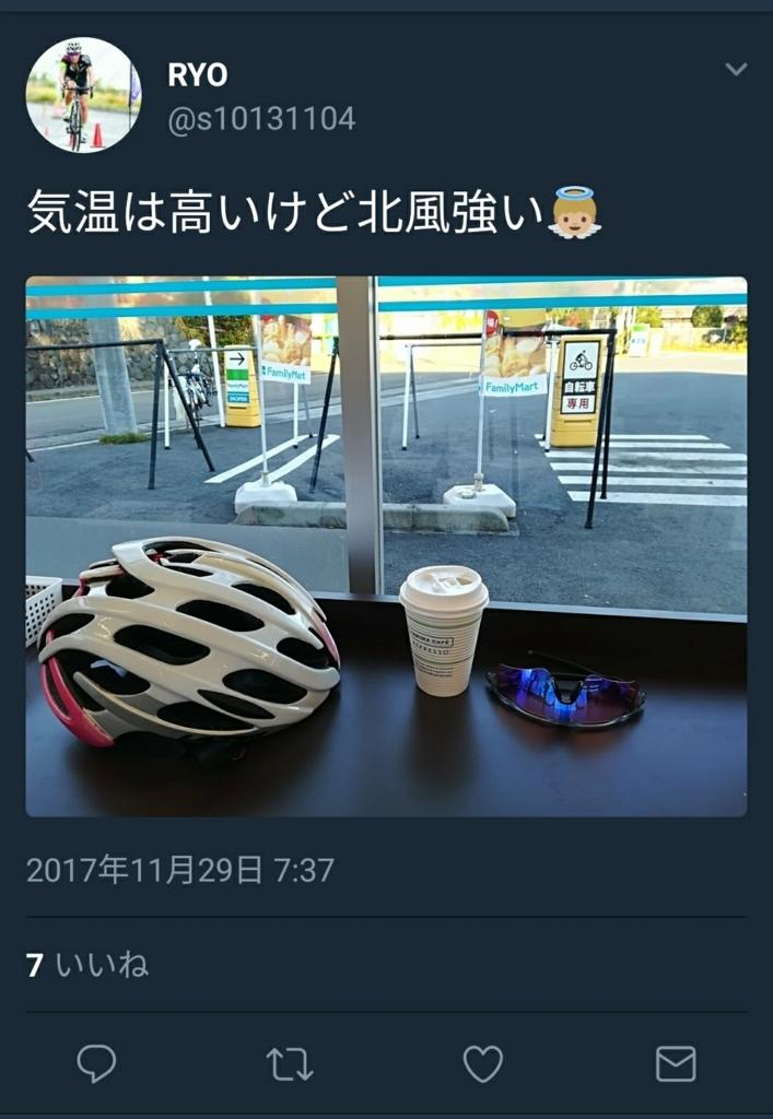 f:id:teamgochi:20171204101844j:plain