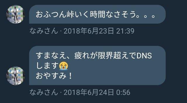 f:id:teamgochi:20180712100725j:image