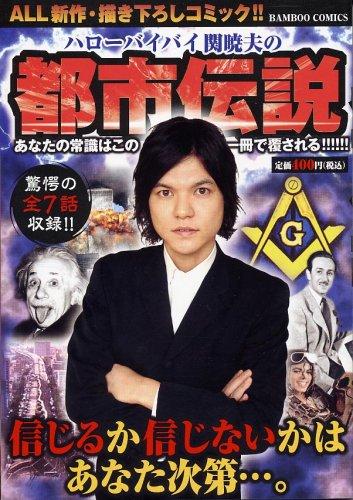 関暁夫の画像 p1_22