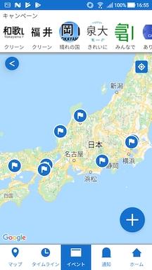 Ver.4.2 イベント一覧 マップから探す