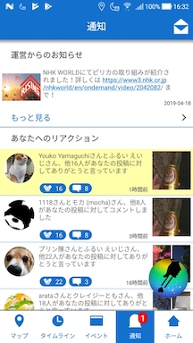 Ver.4.2 通知画面