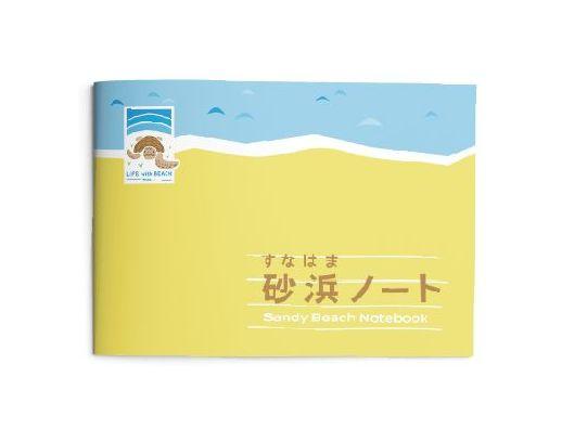 砂浜ノート