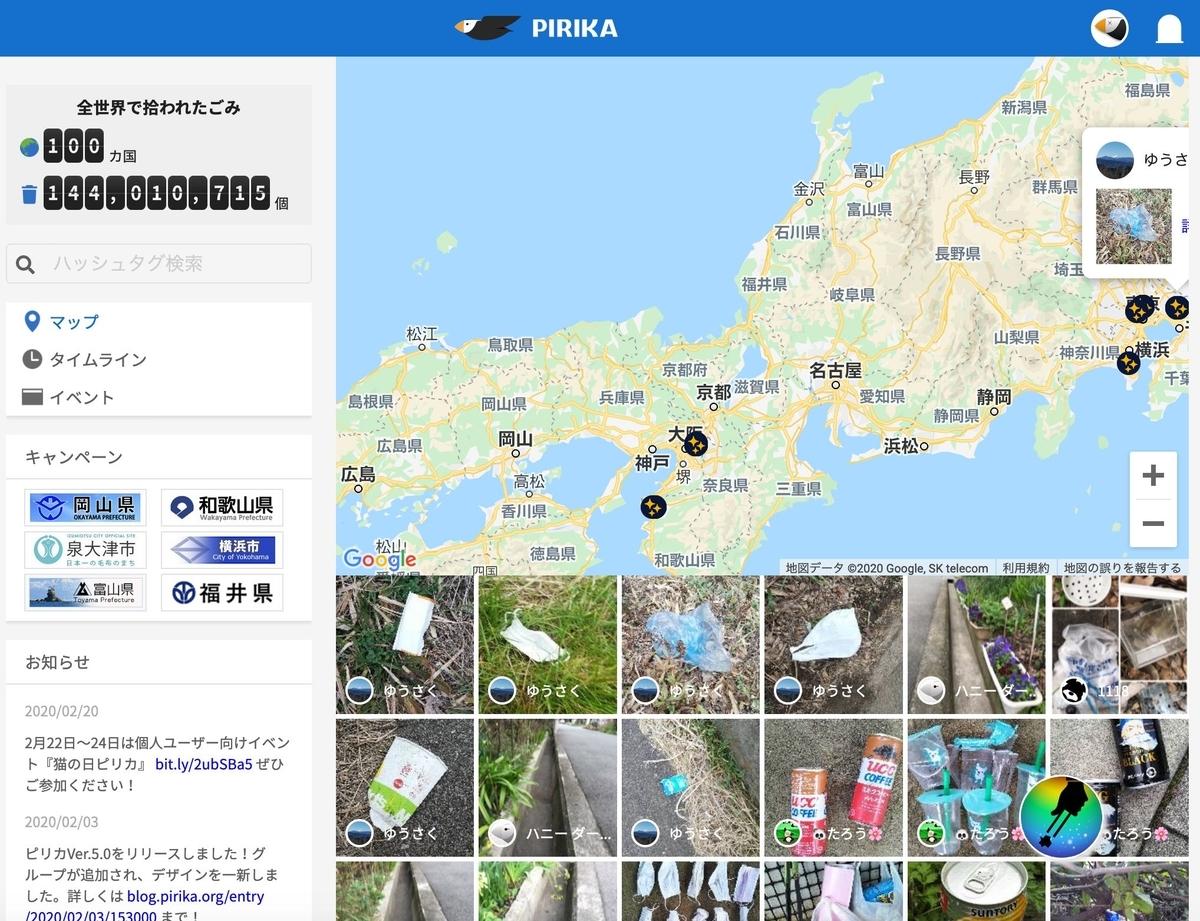 Web版 マップ - 世界中の投稿を見ることができます