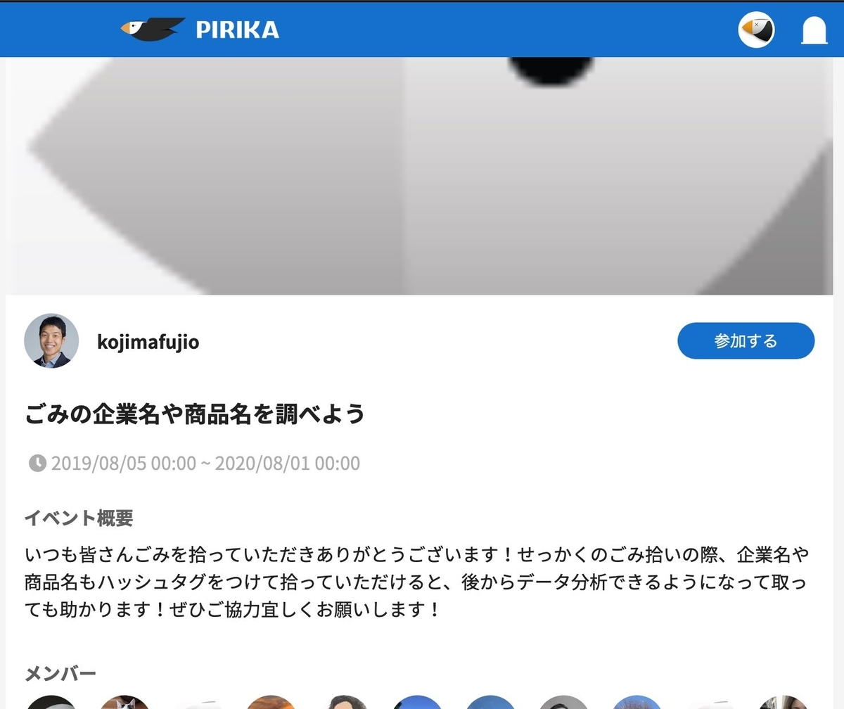 Web版 イベントページ