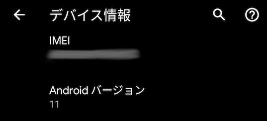 3. Androidバージョンに書かれている数字を確認する