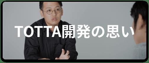 TOTTA開発の思い