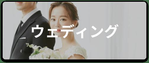 TOTTA WEDDING