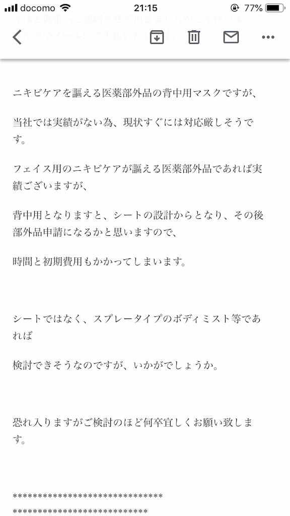 f:id:teasechan:20190324153813p:image