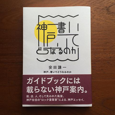 f:id:tebanasu:20160815135953j:plain