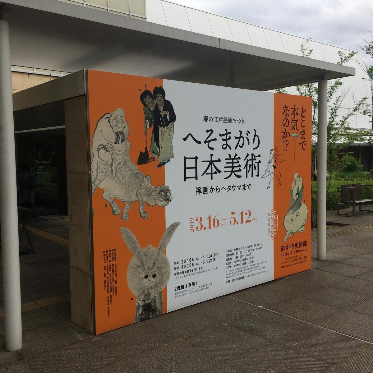 f:id:tebanasu:20190429221947j:plain