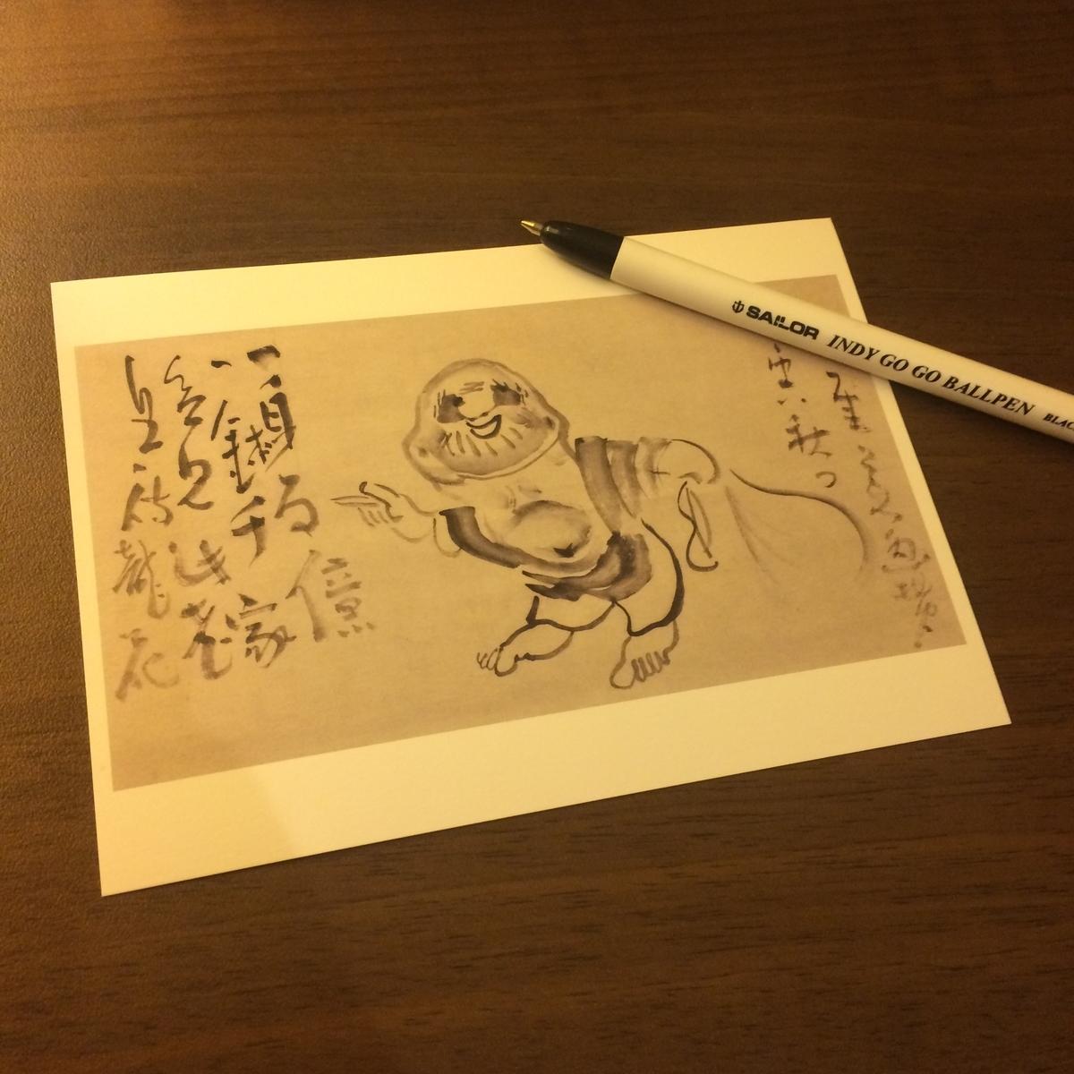 f:id:tebanasu:20190429222146j:plain
