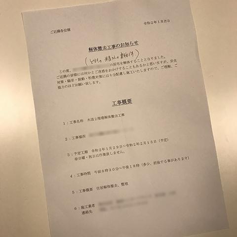 f:id:tebanasu:20200126122528j:plain