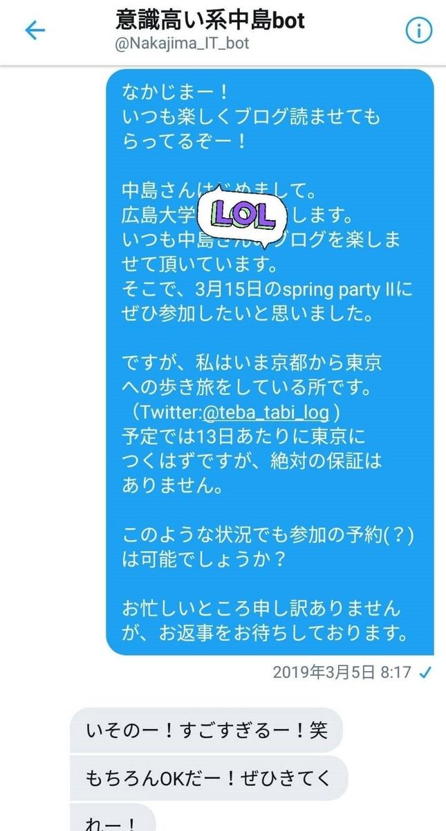 f:id:tebasaki-penguin:20190326142213j:plain