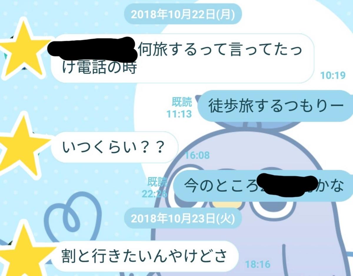 f:id:tebasaki-penguin:20190330003305j:plain