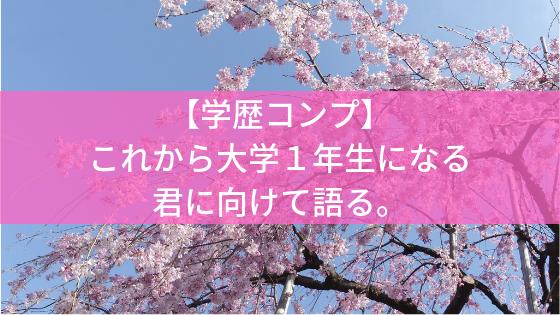f:id:tebasaki-penguin:20190408010507p:plain