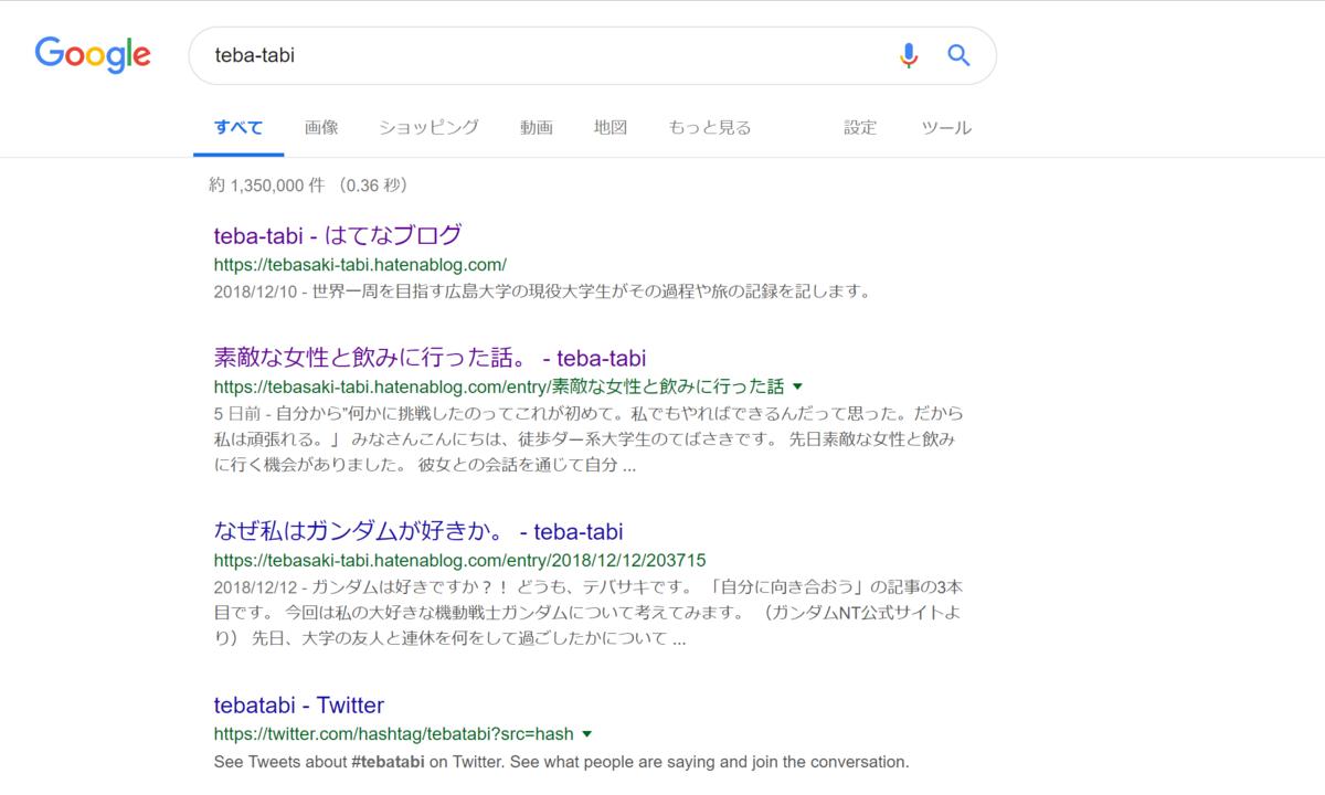 f:id:tebasaki-penguin:20190410180834p:plain
