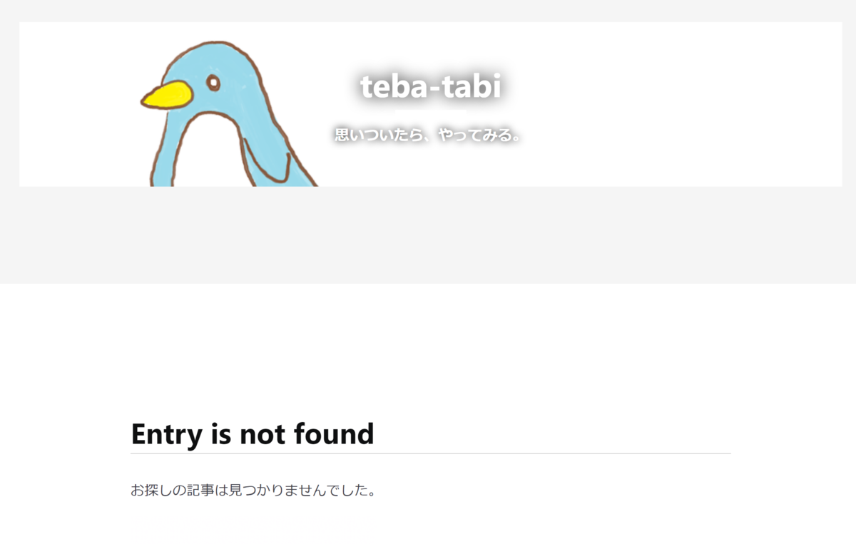 f:id:tebasaki-penguin:20190410181457p:plain