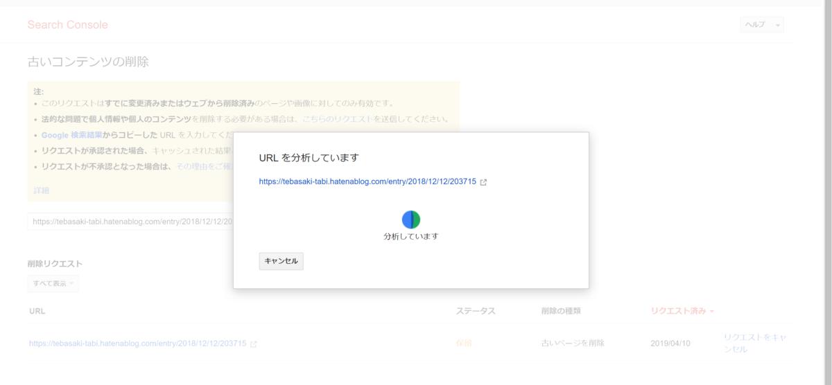 f:id:tebasaki-penguin:20190410183824p:plain