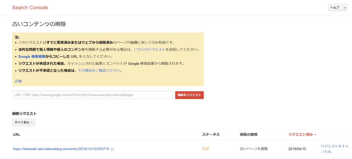 f:id:tebasaki-penguin:20190410184541p:plain