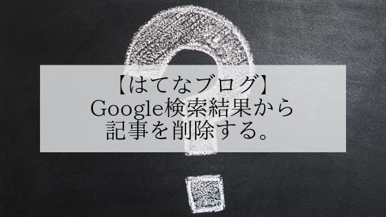 f:id:tebasaki-penguin:20190410191650p:plain